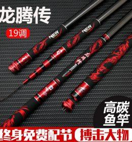Joran Tegek Huwawengan 540 Super Hard